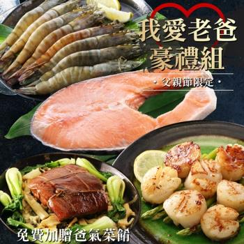 海鮮王 我愛老爸豪禮組(野生干貝+肥豬蝦+厚切鮭魚) 贈爸氣菜餚4件組