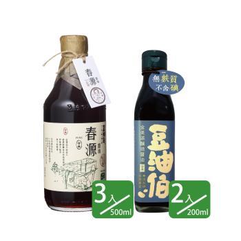 【豆油伯】(竹田驛客春源釀造醬油500ml*3瓶+金美滿無添加糖釀造醬油200ml*2瓶)