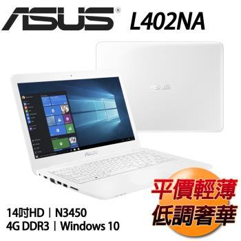 ASUS華碩 VivoBook 入門文書筆電 L402NA-0032AN3450 14吋/N3450/4G/32GB