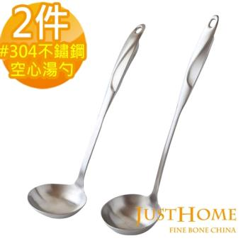 Just Home #304不銹鋼空心柄湯勺2件組(大+小)