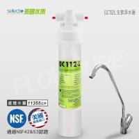 Selecto美國水樂 家用濾菌除鉛型生飲淨水設備 QC112L