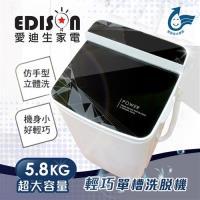 EDISON 愛迪生 都會型輕巧單槽洗滌機