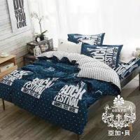 AGAPE亞加‧貝 MIT台灣製-狂歡之夜 舒柔棉單人4.5x6.5尺薄被套(百貨專櫃精品)