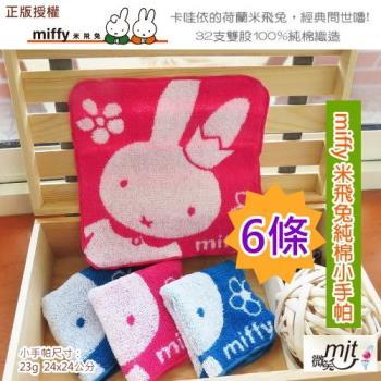 正版授權 miffy米飛兔提花純棉小手帕 (6條裝)  (嚴選台灣毛巾)