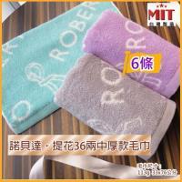 諾貝達提花36兩厚款毛巾 (6條裝)  (嚴選台灣毛巾)正版授權