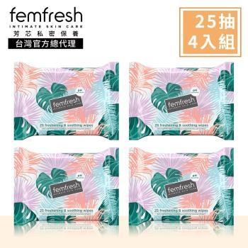 femfresh芳芯潔膚巾25片-4入