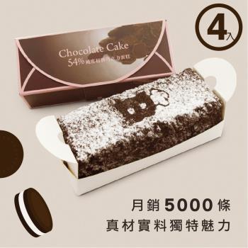 巴特里精緻烘焙 巧克力歐力奧蛋糕x4條(330g/條)
