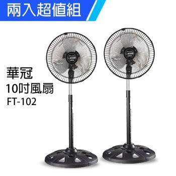 華冠 10吋鋁葉升降立扇電風扇FT102 x2入組