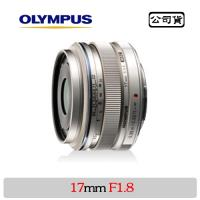 OLYMPUS M.ZUIKO DIGITAL  17mm F1.8 鏡頭(公司貨)  銀色