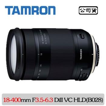 Tamron 騰龍 18-400mm F3.5-6.3 DiII VC HLD B028 (公司貨)