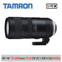 TAMRON SP AF 70-200mm F2.8 DI VC USD G2 (A025) 公司貨