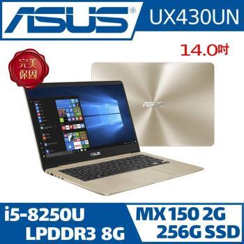 ASUS華碩 輕薄獨顯筆電 ZenBook UX430UN-0211D8250U/i5-8250U/8G/256G SSD/MX 150