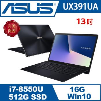 ASUS華碩 Zenbook S 13.3吋極致輕薄高速筆電 i7-8550U/16G/512G M.2 SSD/Win10 UX391UA-0071A8550U