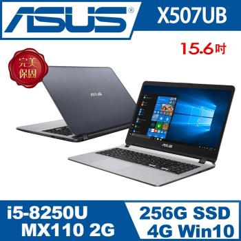 ASUS華碩 laptop X507UB 15.6吋獨顯效能四核筆電 金屬灰 (X507UB-0311B8250U)