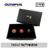 Olympus PEN-F 原廠專用快門增高鈕 公司貨
