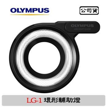 OLYMPUS 環形LED閃光燈 LG-1(公司貨)