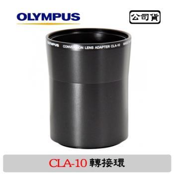 OLYMPUS CLA-10原廠轉接環