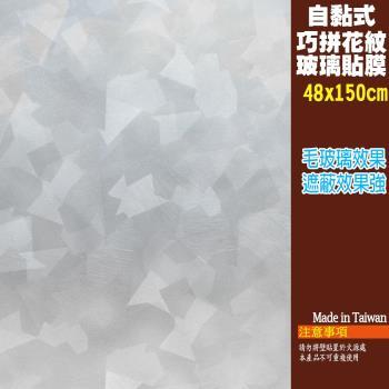 金德恩 台灣製造 透光不透視巧拼紋路玻璃貼模/自黏式48x150cm/捲