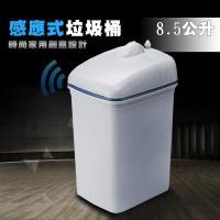 金德恩  台灣專利,生產製造  新一代 全自動感應式掀蓋設計垃圾桶-8.5公升
