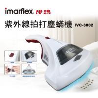 imarflex伊瑪紫外線拍打塵蟎機IVC-3002