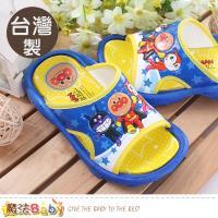 魔法Baby 兒童拖鞋 台灣製麵包超人正版兒童拖鞋~sa80416