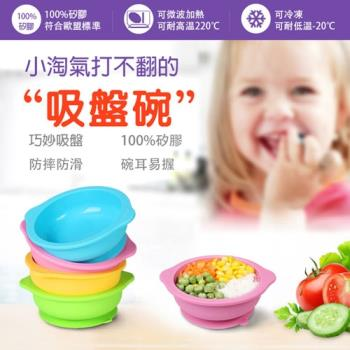 【蔓葆】矽膠系列 兒童吸盤碗/學習碗