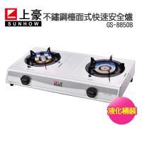 上豪安全裝置快速檯面式瓦斯爐(液化)GS-8850B