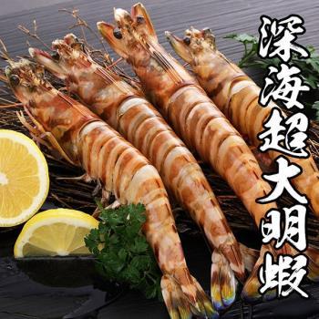 海鮮王 深海野生超大明蝦 2盒組(8尾/450g±10%/盒)