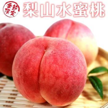 果物樂園-台灣梨山水蜜桃6入(約3斤±10%含盒重)