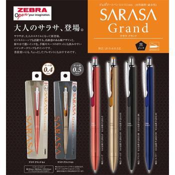 日本ZEBRA斑馬SARASA尊爵GRAND鋼珠筆P-JJ55中性筆0.5mm