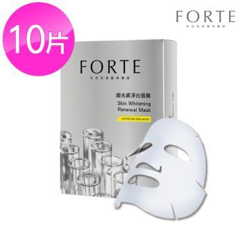 FORTE 醫美級明星面膜(5片/盒)x2盒(淨白/抗皺面膜兩款任選)