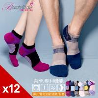 BeautyFocus  (12雙組)萊卡專利機能運動襪 (0622)