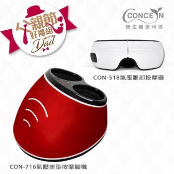 【88節健康禮】康生concern 氣壓按摩健康紓壓組(氣壓眼罩+溫熱腳機)