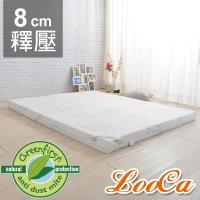 LooCa旗艦款防蹣輕釋壓8cm記憶床墊-單人3尺