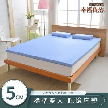 幸福角落  日本大和抗菌表布5cm厚竹炭記憶床墊 雙人5尺