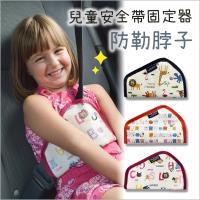 兒童安全帶調節套 防勒脖保護帶安全帶固定器