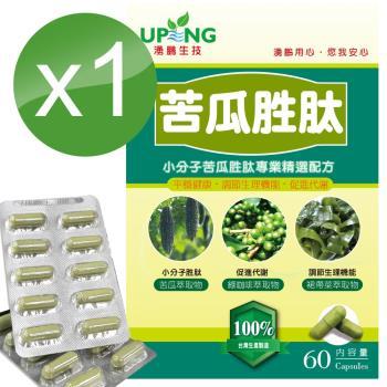 【湧鵬生技】苦瓜胜肽1入組(苦瓜胜肽:綠咖啡:酵母鉻:每盒60顆:共60顆)