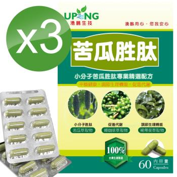 【湧鵬生技】苦瓜胜肽買2送1三入組(苦瓜胜肽:綠咖啡:酵母鉻:每盒60顆:共180顆)