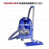 TOSHIBA東芝乾濕兩用吸塵器TVC-2215