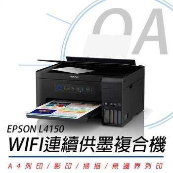 EPSON L4150 Wi-Fi 三合一連續供墨複合機