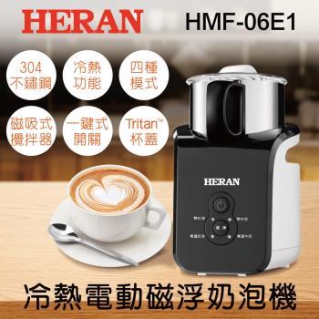 HERAN禾聯 滴漏式咖啡機HCM-06C1+奶泡機HMF-06E1+磨豆機HCG-60K1超值組