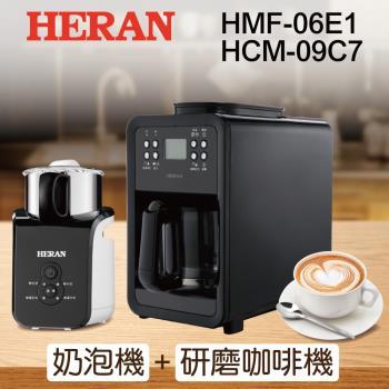 HERAN禾聯 6杯式自動研磨咖啡機HCM-09C7+冷熱電動磁浮奶泡機HMF-06E1超值組