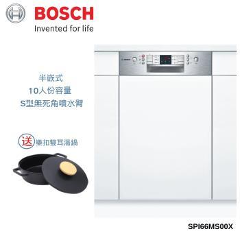 BOSCH 德國 博世 新款上市SPI66MS00X  110電 窄版半嵌式洗碗機 (45cm)寬【零利率】