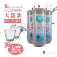 SodaSparkle 大器款專用CO2鋼瓶 SS-BS-SC*3入(送英國Jamie Oliver玻璃對杯組)