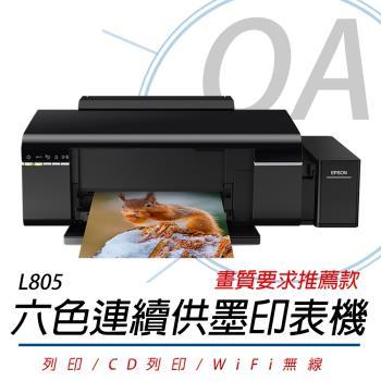 EPSON L805 六色 高速Wifi CD印 連續供墨印表機