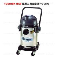 TOSHIBA東芝乾濕二用吸塵器TVC-2020