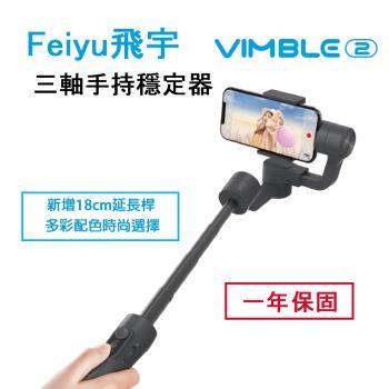 飛宇Feiyu VIMBLE2/VIMBLE 2 手持三軸手機穩定器