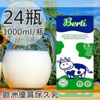 Berti歐洲寶貝優質保久牛奶24瓶1000ml/瓶