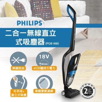 【飛利浦 PHILIPS】FC6169 二合一無線除蹣吸塵器(手持/直立/迷你渦輪系統)