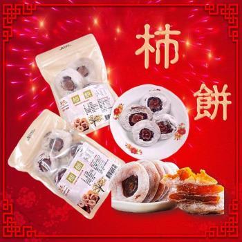 亞源泉 柿餅(300g/包) 5包一組